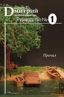 руководство, мастер, класс, мастер-класс, книга, как, создать, бисерное, дерево, деревья, бисерные, handmade