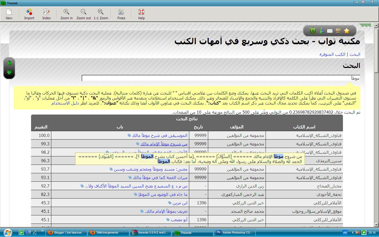 1bb5ba03c برنامج المكتبة الشاملة - http://www.shamela.ws