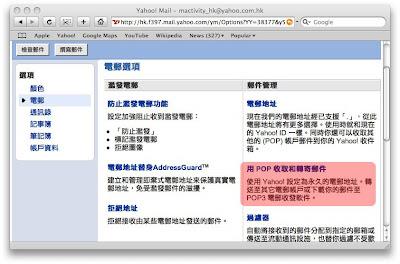 麥客見聞: Apple Mail 及 Yahoo! Mail 的整合