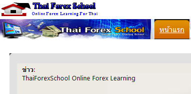 Thaiforexschool 9professionaltrader order flow forex course in new york