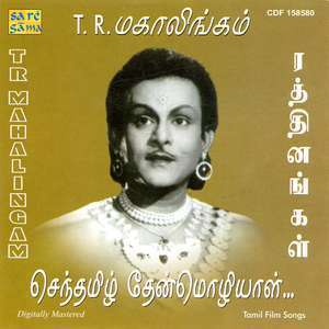 Free old tamil movie songs download / Stage drama songs mp3 download