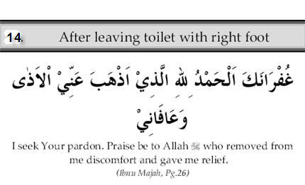 Dua after leaving toilet