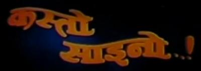 Nepali Movie - Kasto Saino