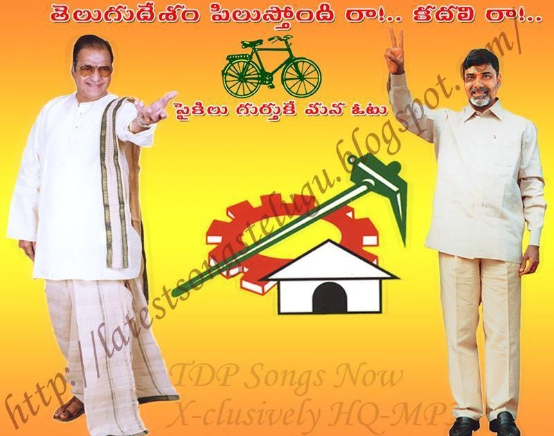 Telugu desam party new songs free download supernewmedia.