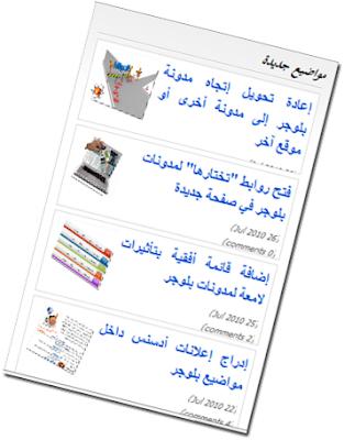 """طريقة إضافة أداة """"مواضيع جديدة"""" مع الصور على مدونة بلوجر"""