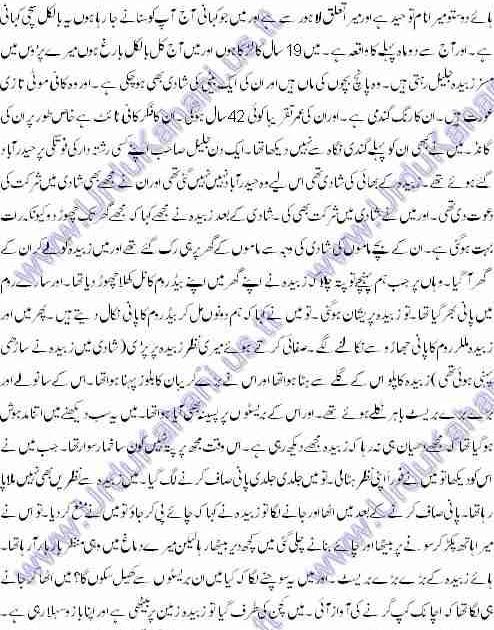 Urdu maza 28 - 3 7