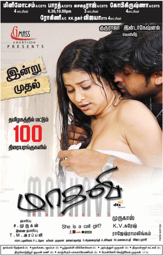 Hot Movie Madhavi Online Tamil Hot Movie Madhavi 2009 Watch Online
