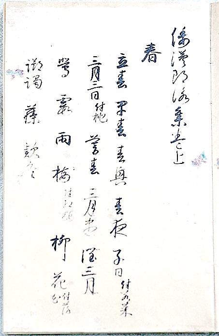 齋藤彰のブログ: 藤原 基俊