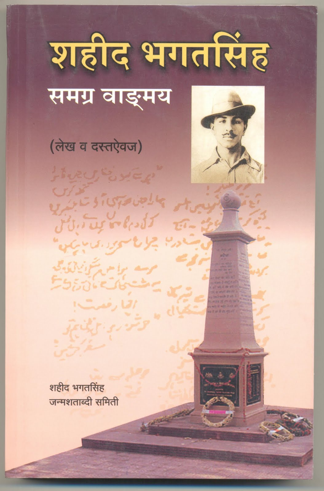 essay on bhagat singh bhagat singh short speech essay article d  bhagat singh study chaman lal marathi collection of bhagat singh marathi collection of bhagat singh documents paragraph on bhagat singh