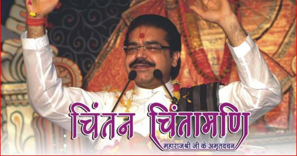 mridul krishna shastri bhagwat katha mp3 free download