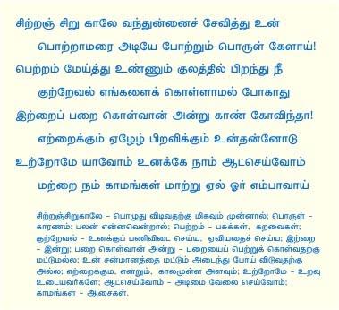 Nalayira divya prabandham tamil meaning