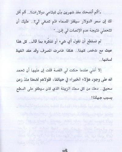 كتاب اسماك الزينة