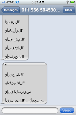 Cult of the iPhone: Spam Text Message in Arabic