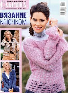 Сабрина №11 2010 Спецвыпуск Вязание крючком