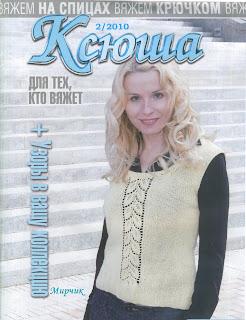 http://vyazem.blogspot.com/ Ксюша №2 2010
