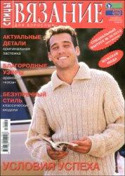 Вязание для взрослых. Спицы. Спецвыпуск №10 2010