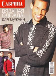Сабрина №12 2010 Спецвыпуск Вязаная одежда для мужчин