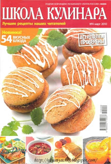 Школа кулинара №4 2010, рецепты блюд с медом