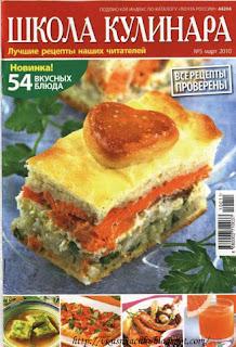 Школа кулинара №5 2010, рецепты здорового питания