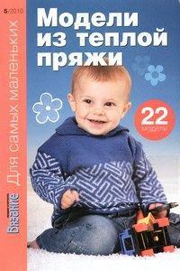 http://vyazem.blogspot.com/ Вязание модно и просто. Для самых маленьких №5 2010