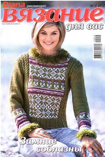 http://vyazem.blogspot.com/ Diana рекомендует: Вязание для вас №12 2010, пуловер, кофта, платье