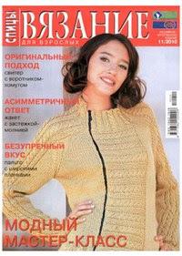 Вязание для взрослых. Спицы. №11 2010