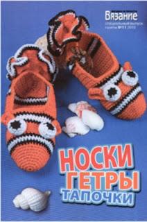 http://vyazem.blogspot.com/ Спецвыпуск № 11 2010 Вязание модно и просто