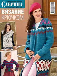 Сабрина Спецвыпуск №1 2011 Вязание крючком