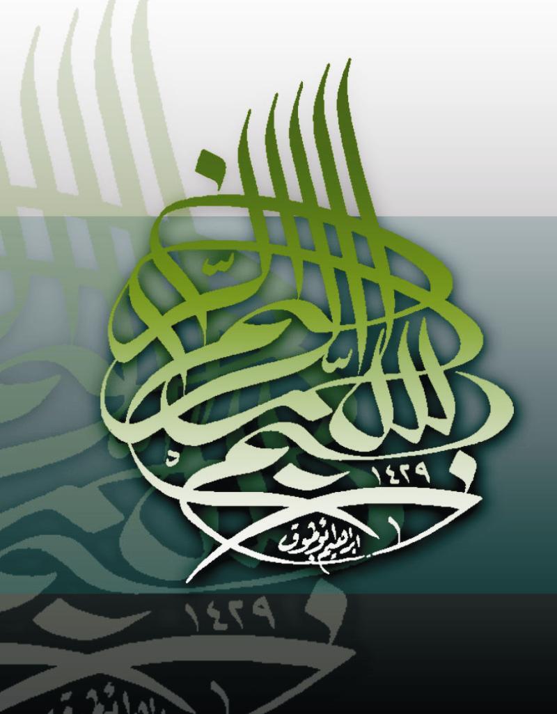 8 Bismillah Wallpapers Free New Bismillah Design Quran