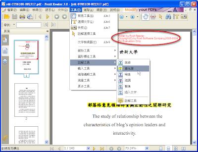 阿榮福利味: Foxit Reader 5.1.4.0104 中文版 - 取代Adobe Reader的PDF閱讀工具 @ 新世界網拍商店 :: 痞客邦