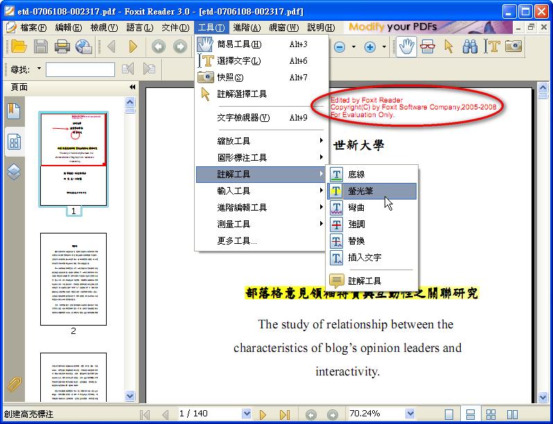 Foxit Reader 5.4.5.0124 免安裝中文版 (8.3.0.14878 英文免安裝版) - 取代Adobe Reader的PDF閱讀工具 - 阿榮福利味 ...