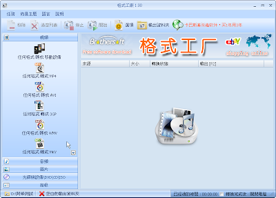 2e狂想曲: 格式工廠 FormatFactory 2.50 免安裝中文版