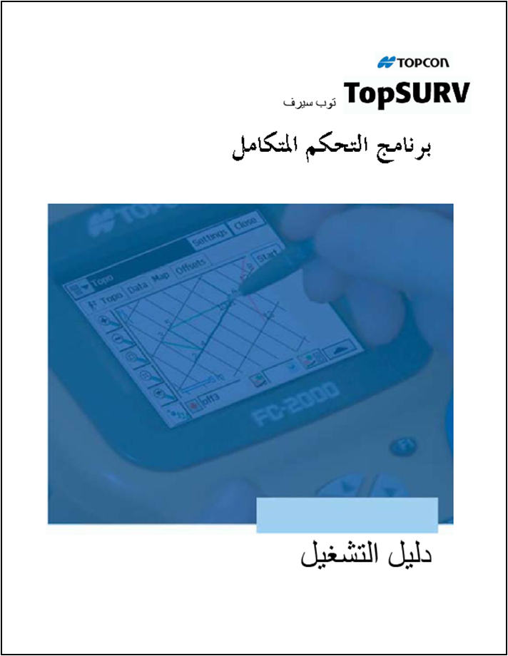 Free autocad topcon link download. Development tools downloads.