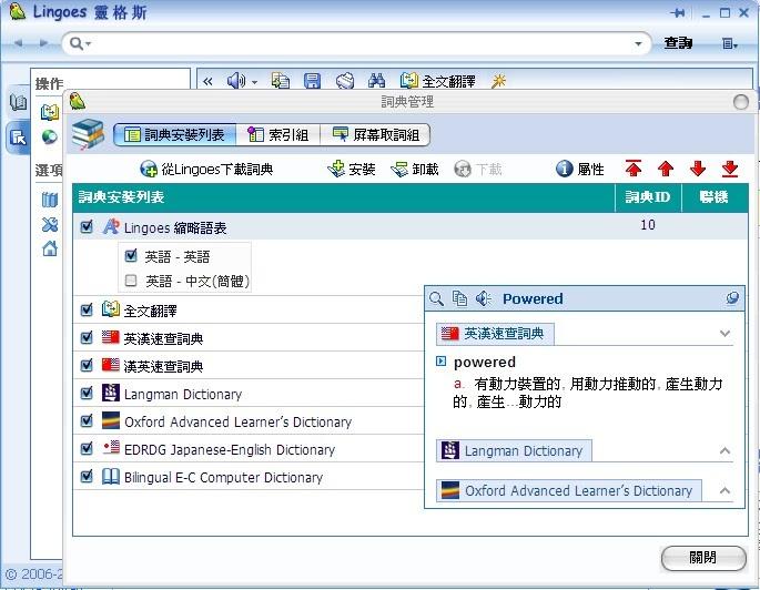 Lingoes靈格斯詞霸:中文世界裡免費翻譯軟體的首選