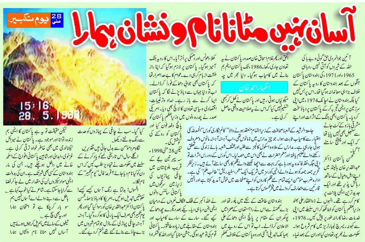 Youm e difa pakistan essay in urdu
