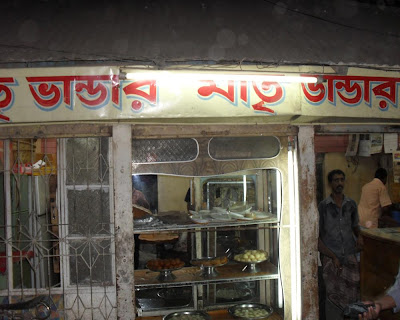 Rosh Malai of Matri Bhandar
