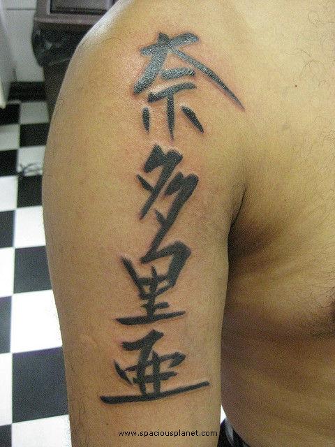 Kanji Tattoo: Tribal Tattoos Designs: Getting A Kanji Tattoo