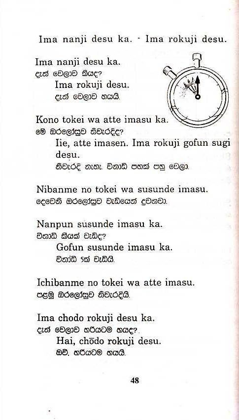 Sinhala akuru hodiya images in single