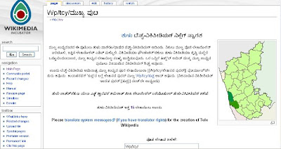 Tulu wikipedia Test Project Page