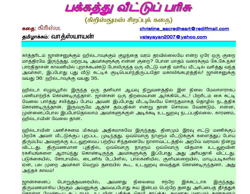 Tamil story bloggers
