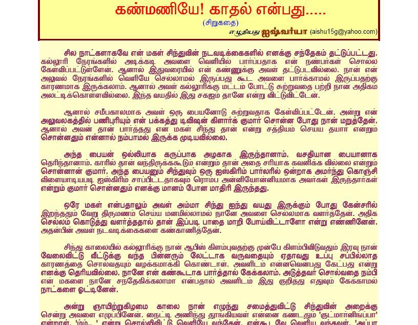 Kathegalu Appa Kannada Magal Kama