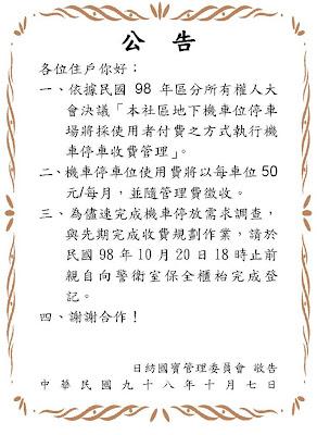 『日紡國寶 社區管理委員會』: 98.10/7 公告 -【執行機車停車收費管理】