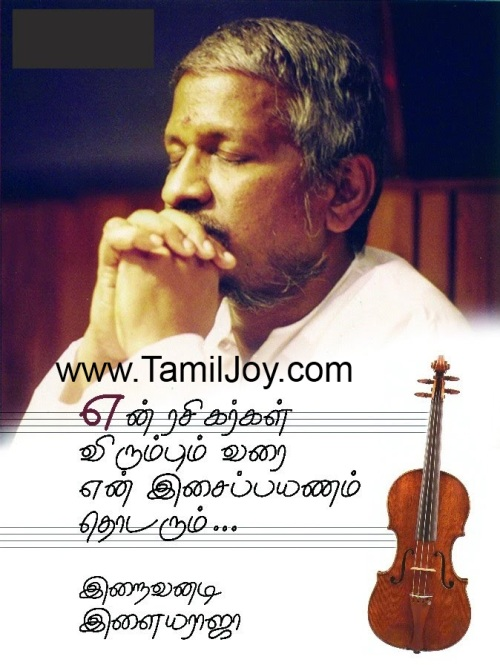 Varumayin niram sivappu songs free download.