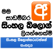 Sinhala Bloggers Union