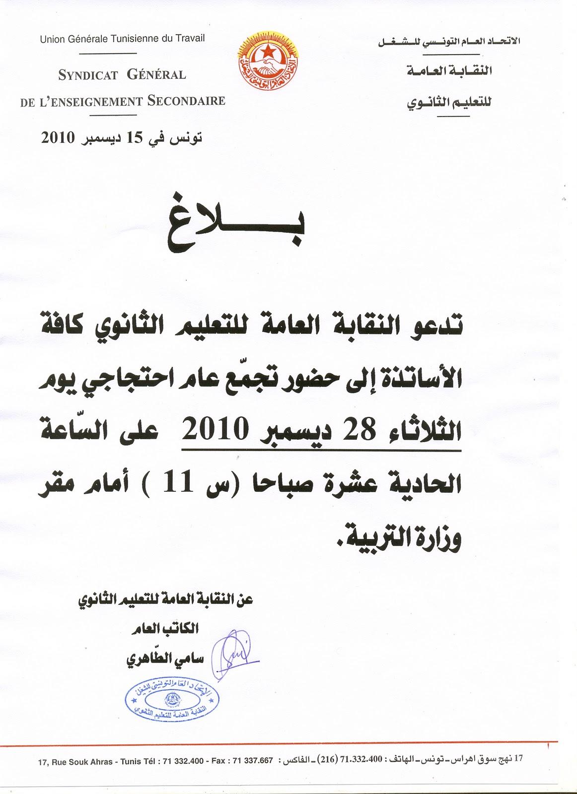 النقابة الجهوية التعليم الثانوي بسليانة تجمع عام احتجاجي أمام مقر