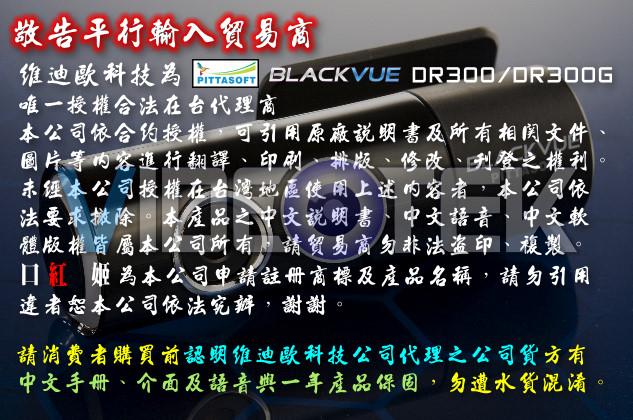 Pittasoft BlackVue DR300/DR300G 口紅姬 版權宣告
