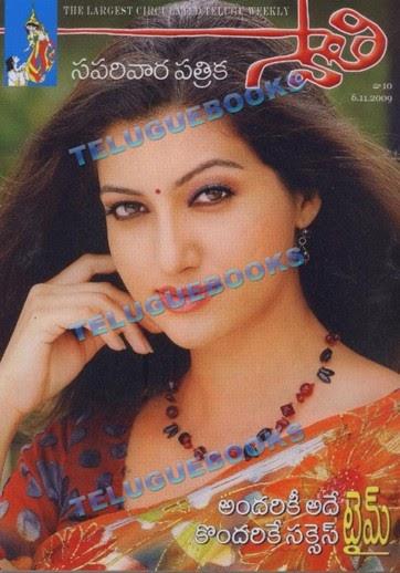 Daivam Telugu Magazine Free Download