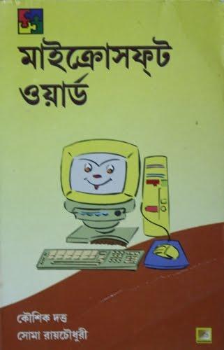 PDF BANGLA BOI ADOBE PDF DOWNLOAD