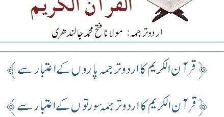 Quran flash urdu translation free download