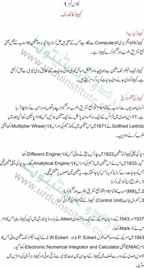 essay on advantages and disadvantages of computer in urdu